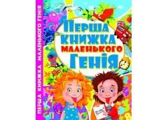 Кн Перша книжка маленького генія  Кристал Бук (1)