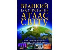Кн Великий ілюстрований атлас Світу  Кристал Бук (1)