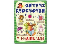 Кн Кросворди з наліпками для дітей /зелена/  Глорія (50)
