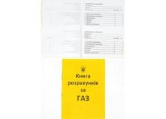Книга розрахунків за газ А6 12стр (20/560)
