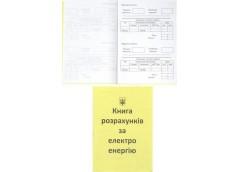 Книга розрахунків за електроенергію А6 12стр (25)