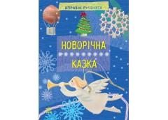 Кн Вправні рученята: Новорічна казка Ранок  222906 (20)