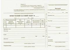 Бланк Прибутков  касов ордер А-5 газ 100ар Ромус 44026