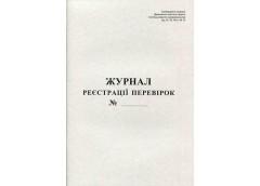 Журнал  реєст. перевірок А4 газ 20 арк. Ромус 44084