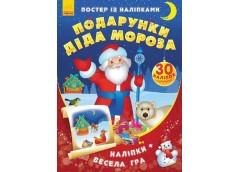 Постер із наліпками: Подарунки Діда Мороза Ранок  230563 (20)