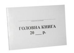 Книга Головна  А4 офс 48 арк. бюджетна  Укрбланк (1)