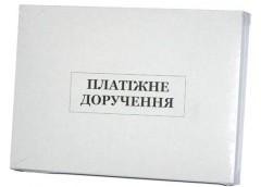 Бланк Платіжне доручення А-5 самокоп. 100ар Укрбланк (10)