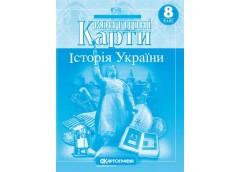 К.К.. Картографія Історія України  8кл (100)