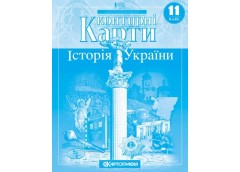 К.К.. Картографія Історія України 11кл (100)