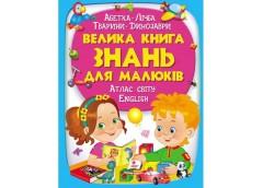 Кн Велика книга  Знань для малюків,  224ст Пегас (10)