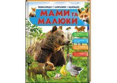 Кн Енциклопедія у запит. Мами та Малюки (ведмідь)  Пегас