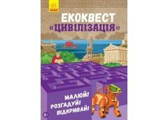 Кн Екоквест: Цивилізація 291452 Ранок