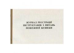 Журнал  реєст. інстр-жів з Питань Пожеж Безп А4 офс 50 арк. Ромус 44139 (20)
