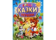 Кн Кращі казки України  великі літери А4 Промінь