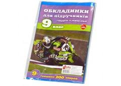 Обкл. на кн. POLLY 9  клас  200мк  (100)