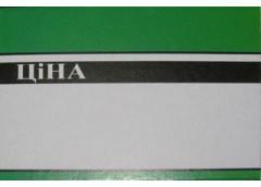 Цінник картон 9*6 (50)