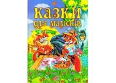 Кн Казки для малюків