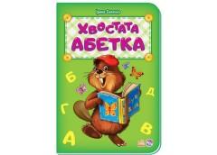 Кн Абетка: Хвостата абетка 262263 Ранок (30)