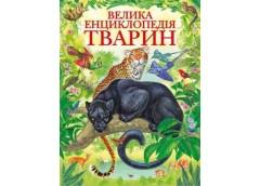 Кн Велика енцикл тварин 224ст Пегас (6)