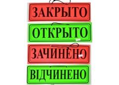 Табличка- Відкрито /Закрито 30х10см