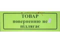 Табличка- Товар поверненю не підлягає 30х10см