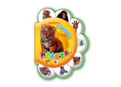 Кн Малята: У зоопарку  203941 Ранок (30)