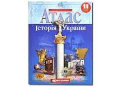 Атлас Картографія Історія України 11кл (50)