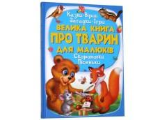 Кн Велика книга про ТВАРИН для малюків 224 (6)