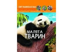 Кн  Світ навколо нас. Малята тварин.  Кристал Бук