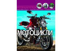 Кн  Світ навколо нас. Мотоцикли.  Кристал Бук