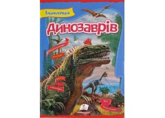 Кн Енциклопедія Динозаврів 112ст МЕЛ Пегас (10)
