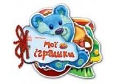 Кн Відгадай-но: Мої іграшки  222258 Ранок (30)