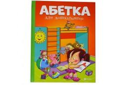 Кн Абетка для дошкільнят  Веско