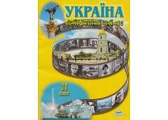 Атлас Історія України 11кл Мапа (30)