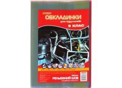 Обкл. на кн. POLLY  9 класи 150мк  (10/160)