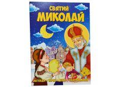 Кн  Святий Миколай  Веско