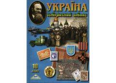 Атлас Історія України 10кл Мапа (30)