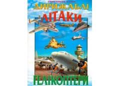 Кн Енциклопедія техніки: Дирижаблі, літаки, гелікоптери