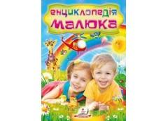 Кн Енциклопедія малюка А4 64стор Пегас (14)