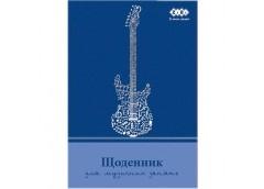 Щод. ZIBI для музичної школи Хлопчик B5 48 арк. сендвіч Тверд. обкл.  ZB 13886(1...