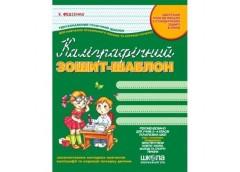 Пропис каліграфічний зошит-шаблон Зелений Школа (25)