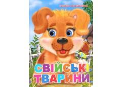 Кн ЦК Міні. Свійські тварини Кредо 93500 (40)