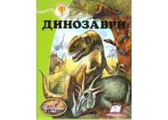 Кн Динозаври 64арк НФВ Пегас (16)