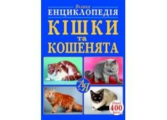 Кн Велика енциклопедія. Кішки та кошенята від А до Я  Кристал Бук