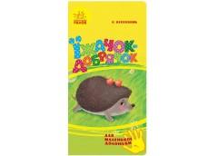 Кн Для маленької долоньки: Їжачок-добрячок  233020 Ранок