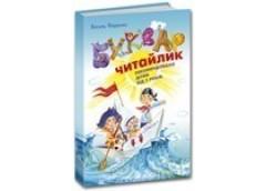 Кн Буквар-читайлик Федієнко А4  Школа