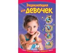 Кн Енциклопедія для дівчат. Найкраща у світі 112ст Пегас (10)