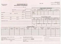 Бланк Дорож лист вант автом  А4 газ 100ар Ромус 44021 (10)