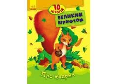 Кн 10 історій великим шрифтом: Про тварин  262555 Ранок (20)