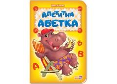 Кн Абетка: Апетитна абетка 262262/ 219262 Ранок (30)